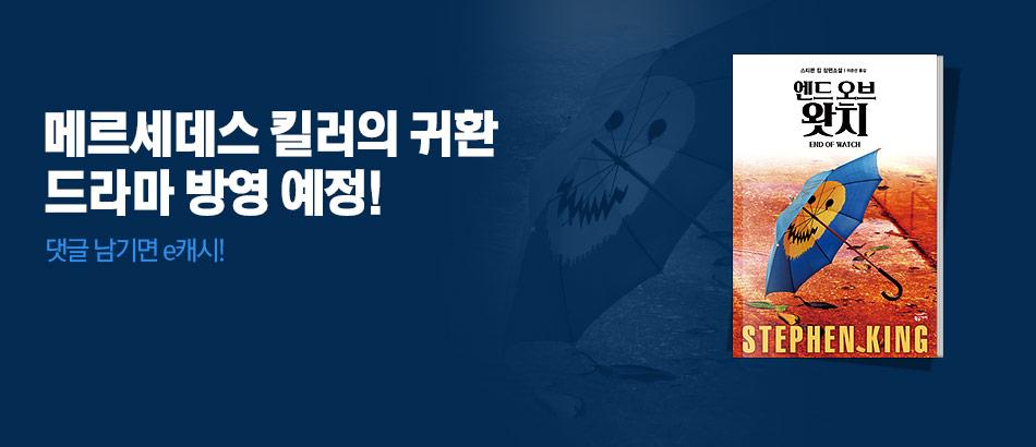 [e캐시] 스티븐 킹 첫 탐정추리소설