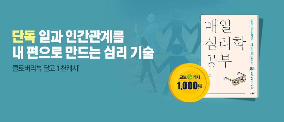 [단독] <매일 심리학 공부>1천캐시
