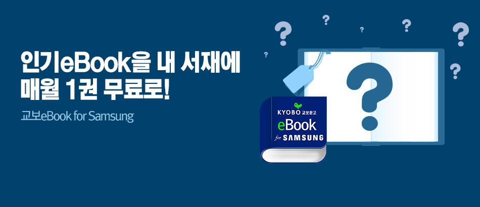 [무료]8월 교보eBookfor삼성