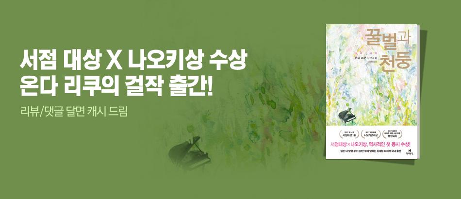 [e캐시] <꿀벌과 천둥> 출간!