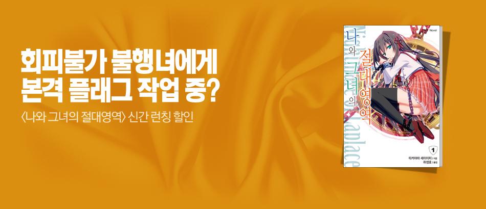 <나와 그녀의 절대영역> 신간 할인!