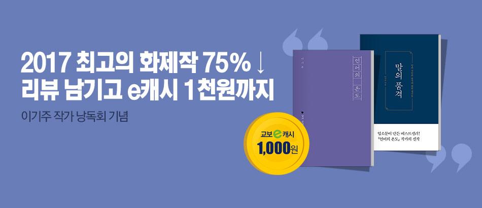 [75%▼]언어의 온도 리뷰 남기고