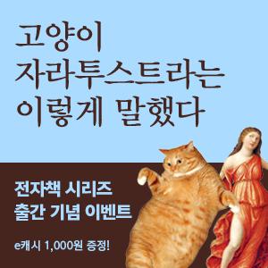 고양이 자라투스트라는 이렇게 말했다