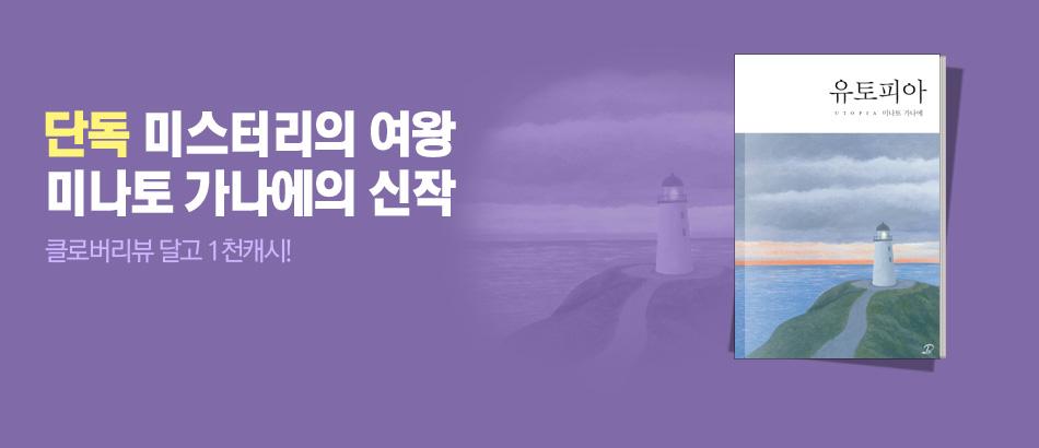 [e캐시] 유토피아 클로버리뷰 이벤트