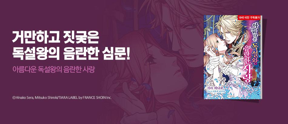 <아름다운 독설왕의 음란한 사랑>독점
