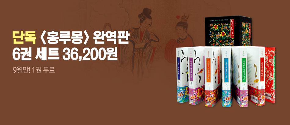[단독] <홍루몽> 최초 런칭!