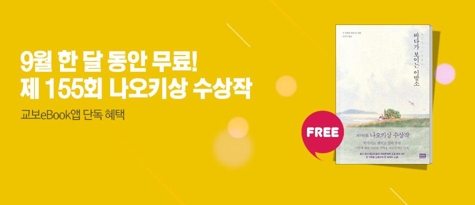 [무료]교보eBook앱에선 무료!