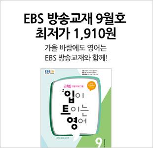 EBS 9월호 출간