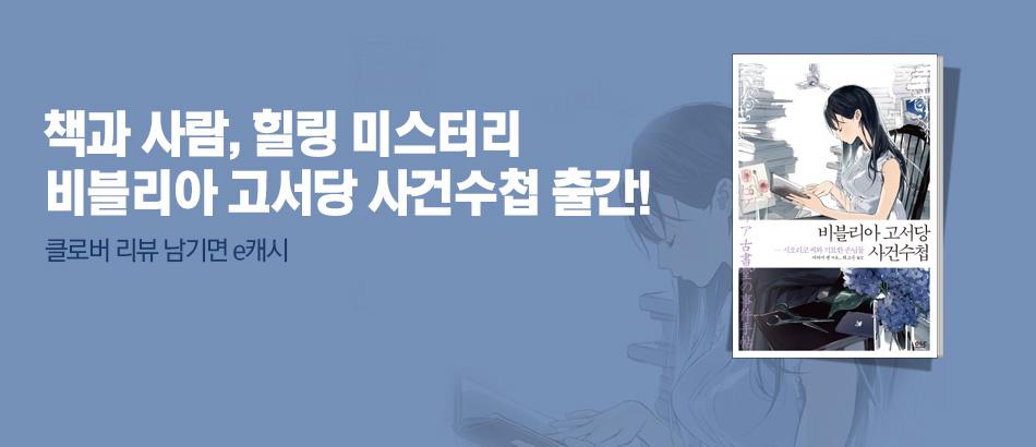 [e캐시] 비블리아 고서당 사건수첩