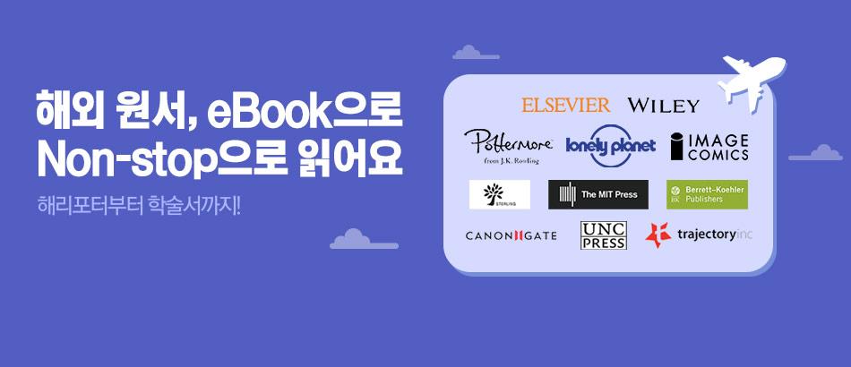 해외 원서 eBook으로 보세요!