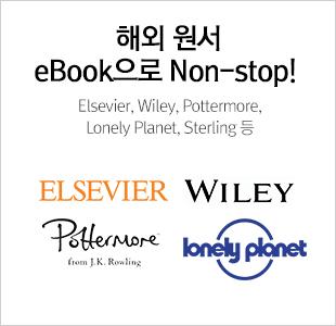 해외 원서 eBook으로 논스톱