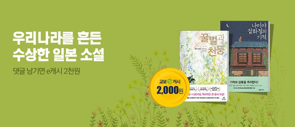 [e캐시] 한국을 뒤흔든 수상한 소설