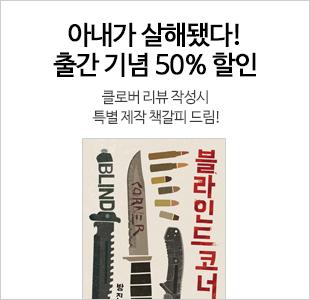 [반값 & 사은품] 블라인드 코너
