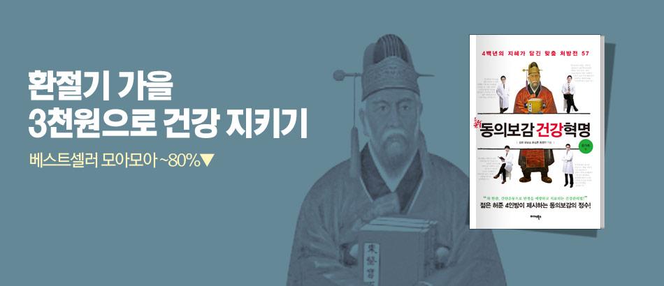 [80%▼] 미다스북스 인기eBook