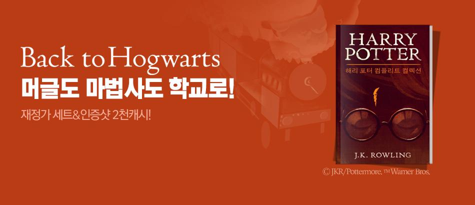 Back to Hogwarts!