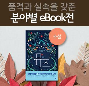 김영사 품격을 갖춘 eBook