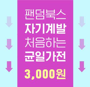 팬덤북스 자기계발 처음하는 균일가전