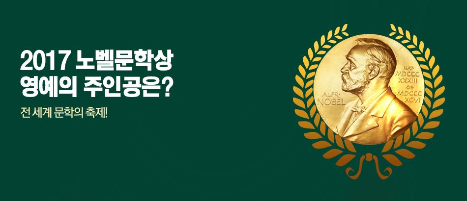 2017 노벨문학상의 주인공은?