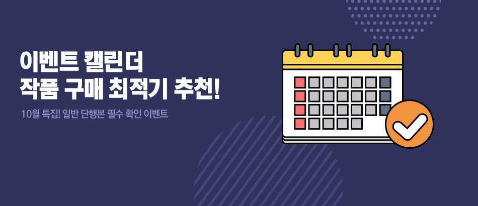 [필수 체크★] 10월 이벤트 캘린더