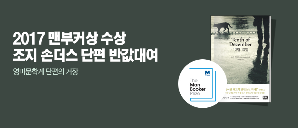 [반값▼] 2017 맨부커상 수상!