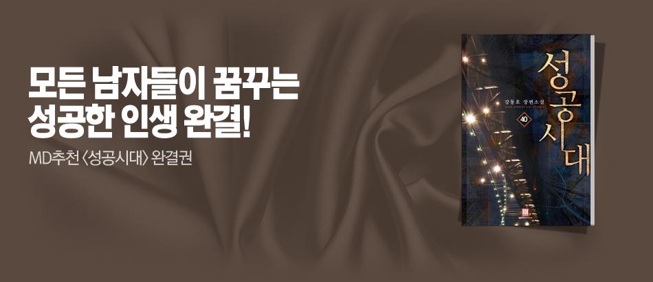 MD추천 <성공시대> 완결권