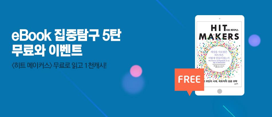 집중탐구 5탄 : 무료와 이벤트