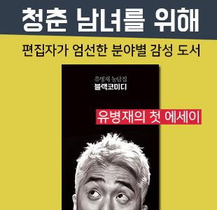 편집자 추천 도서전