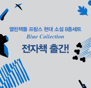 [반값] 열린책들 블루컬렉션 대여