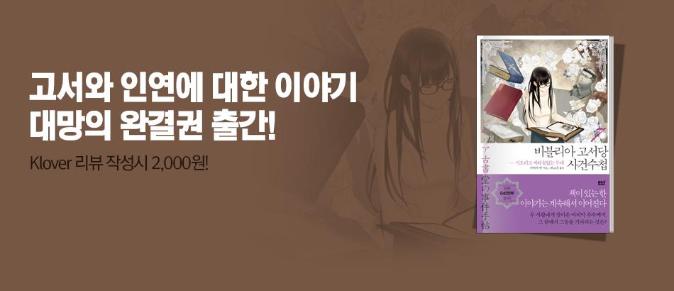 [e캐시] 대망의 완결권 출간 기념!