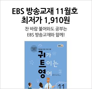 [최저가] EBS 11월호