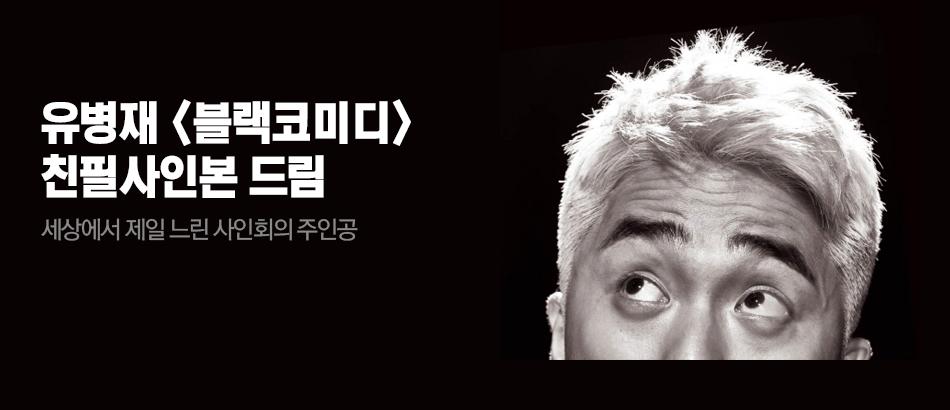 [단독사은품]유병재 친필사인본 드림