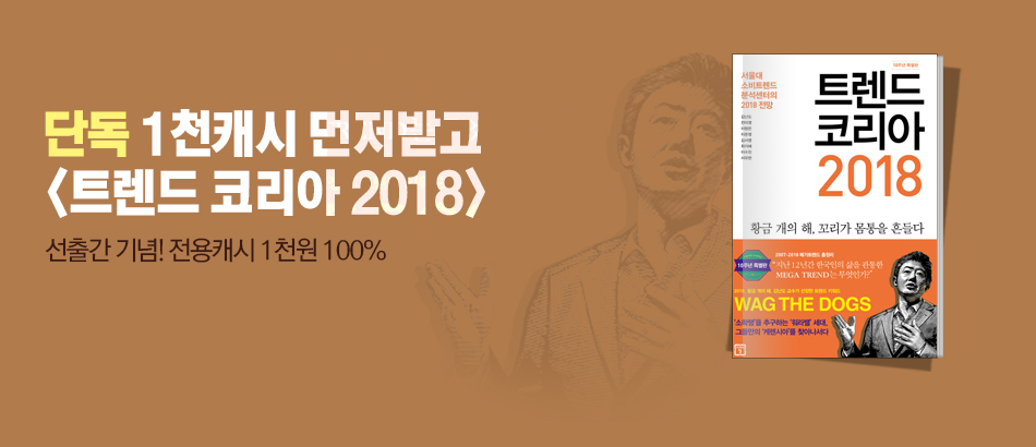 [무조건] <트렌드 코리아> 1천캐시