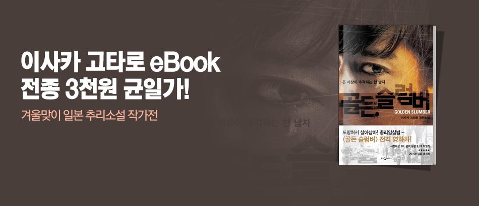 [균일가] 이사카 고타로 소설 3천원