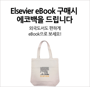 [사은품] Elsevier 에코백증정