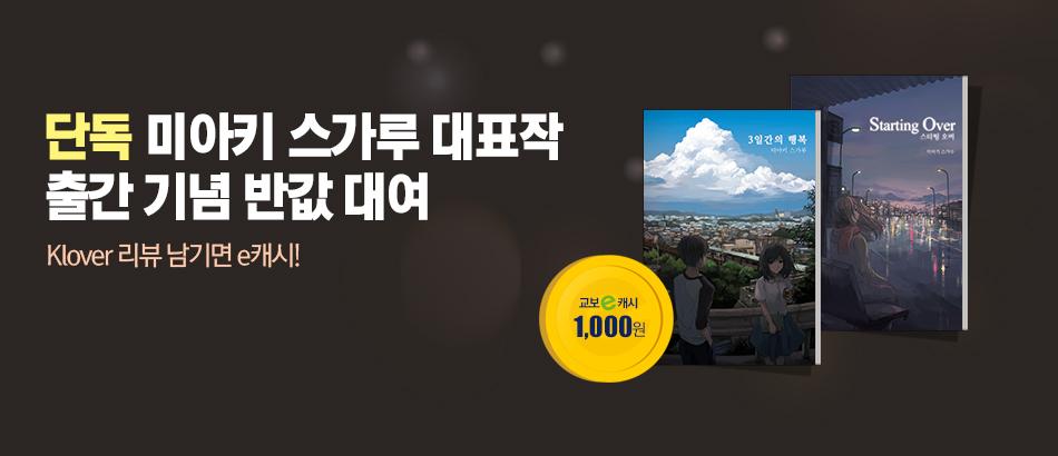 [e캐시] 미아키 스가루 대표작 반값