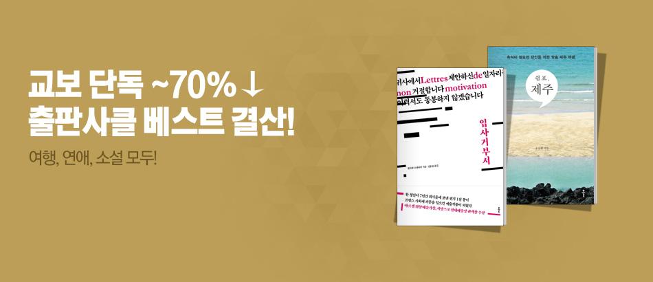 [70%▼]출판사클 베스트 결산