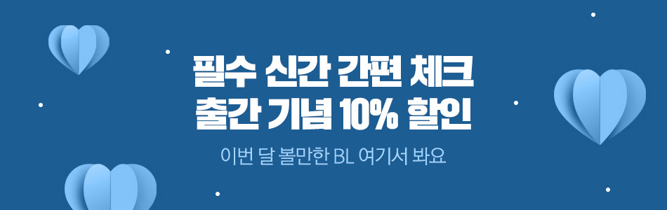 [10%] BL 추천 신간