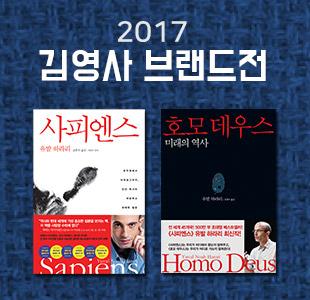 2017년 12월 김영사 브랜드전
