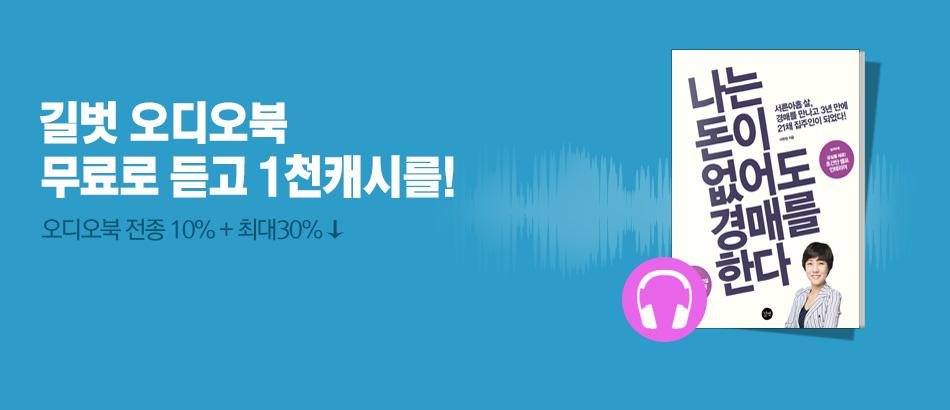 길벗 오디오북 & eBook 통합