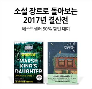 [결산전] 미래엔 2017 소설 결산
