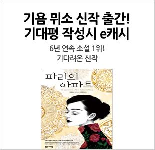 [e캐시] 기욤 뮈소 신간 출간 기념