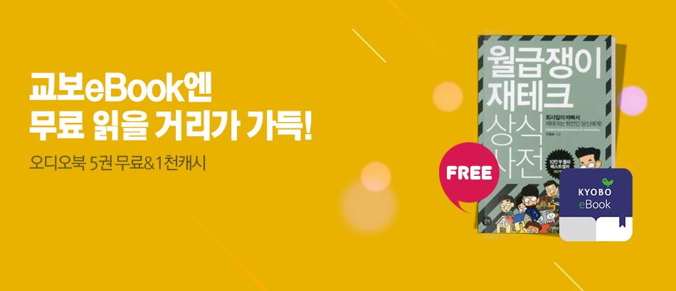 [12월무료] 오디오북 5권 몽땅!