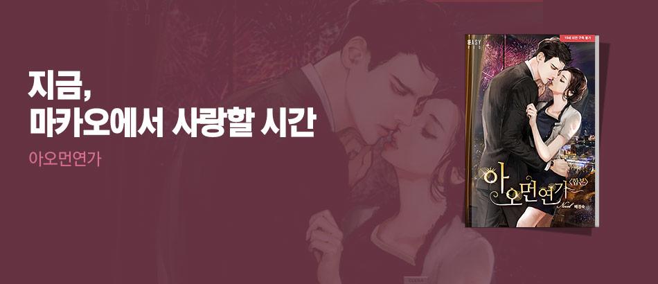 <아오먼연가> 독점 이벤트