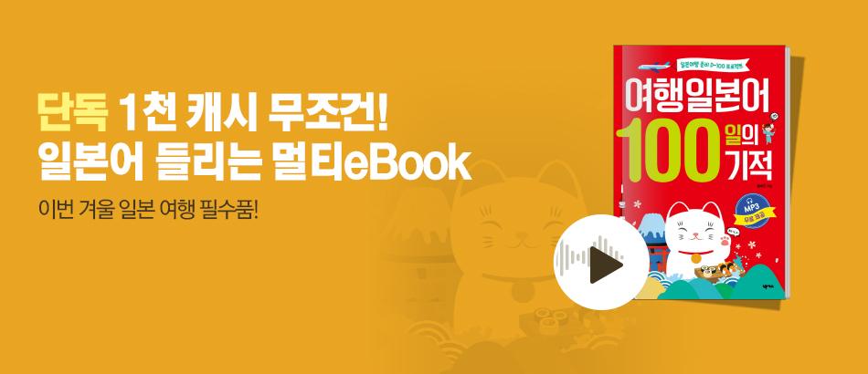 [무조건1천캐시] 일본어멀티eBook