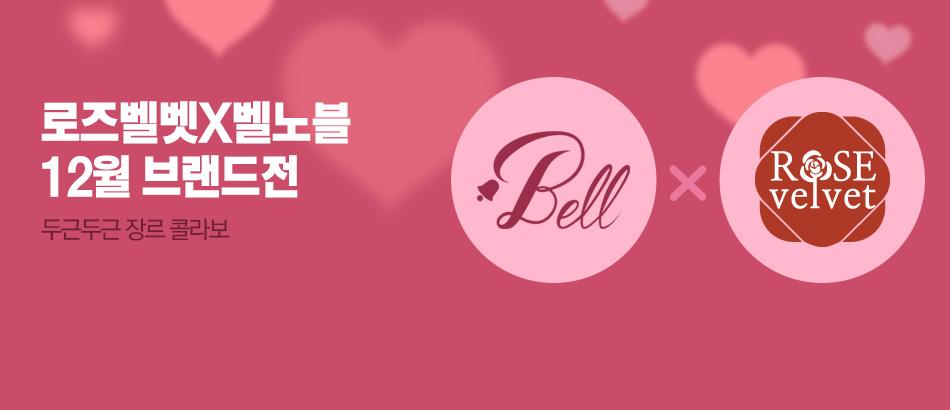 <벨노블&로즈벨벳> 12월 브랜드전