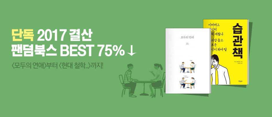 [75%▼]팬덤북스 BEST 특가
