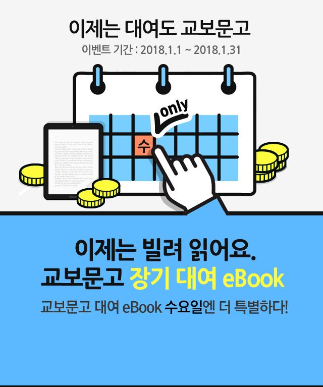 이제는 대여도 교보문고 이벤트 기간 : 2017. 11. 1~ 11.30 이제는 빌려 읽어요. 교보문고 장기 대여 eBook 교보문고 대여 eBook 수요일엔 더 특별하다!