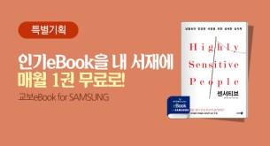 인기eBOOK 매월 1권 무료로!