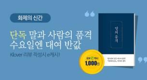 <말의 품격> eBook 교보 단독 런칭