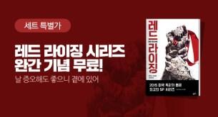 레드 라이징 시리즈 완간 기념 무료!